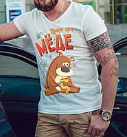 """Мужская футболка """"Вроде при мёде"""""""