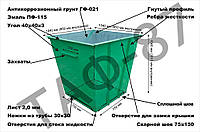 Бак ТБО 0,75 м.куб. металл 1,2 мм