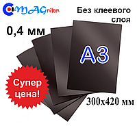 А3 магнитный винил без клеевого слоя 0,4 мм