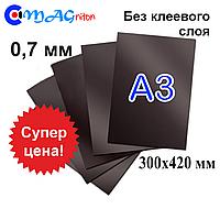 А3 магнитный винил без клеевого слоя 0,7 мм