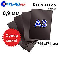 А3 магнитный винил без клеевого слоя 0,9 мм