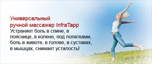 Ручные массажеры InfraTapp