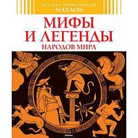 Мифы и легенды народов мира. Детская энциклопедия.