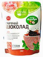 "Горячий шоколад со стевией 150 г ""Фундук"", фото 1"
