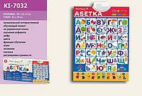 """Развивающая музыкальная игрушка для детей """"Букварик"""" KI-7032"""