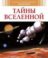 Тайны Вселенной. Детская энциклопедия.