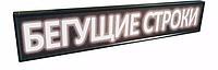 Бегущая строка белая светодиодная 71*23см White, рекламное табло, фото 1