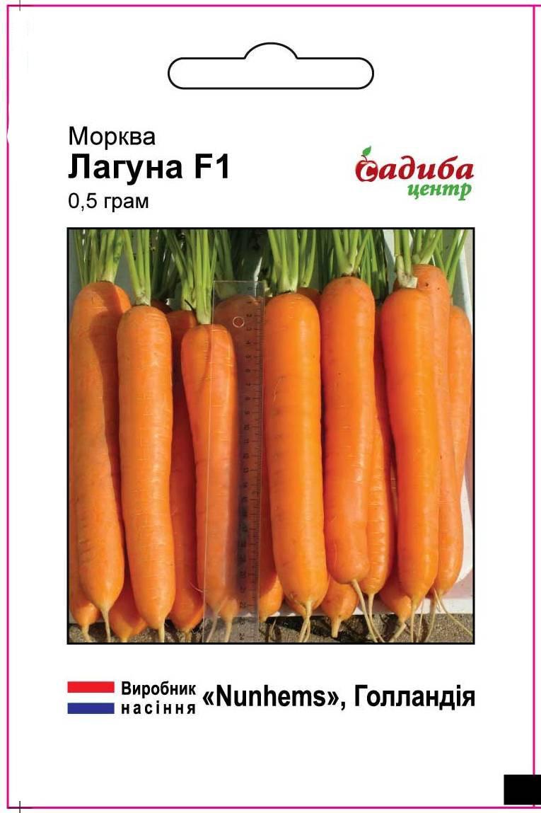 Семена Морковь Лагуна F1 400шт. СЦ