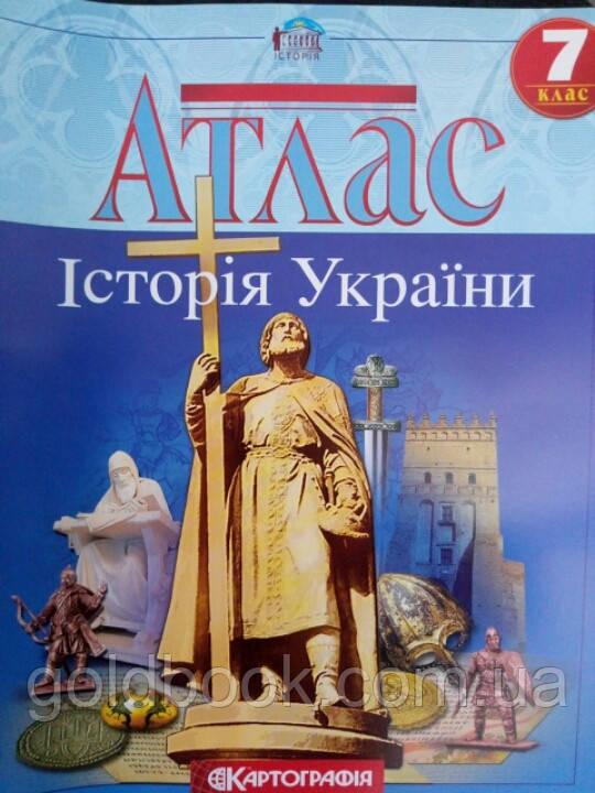 Історія України 7 клас. Атлас.