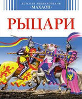 Рыцари. Детская энциклопедия.