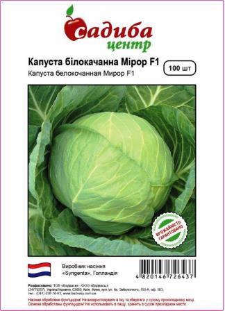 Семена Капуста белокочанная Мирор F1 100 сем/упаковка, ТМ Садиба Центр