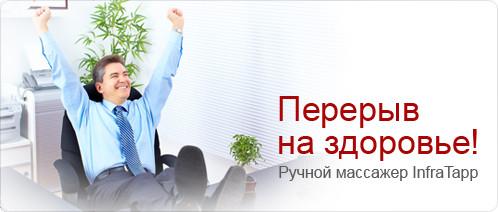 Ручной Массажер InfraTapp