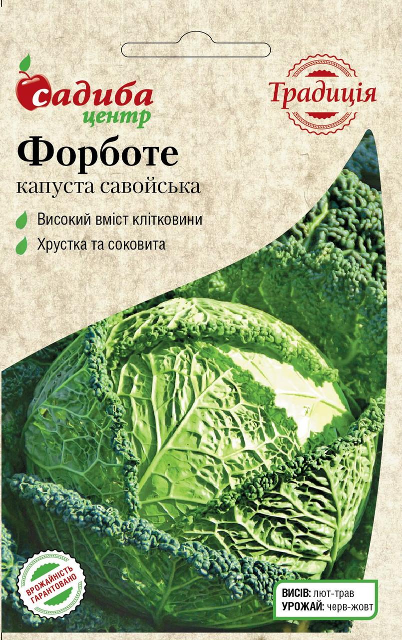 Семена Капуста савойская Форботе 0,5г СЦ Традиция