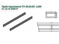 Труба-усилитель ТУ-40.20.03-L-620 для люка садового 35188-80Д