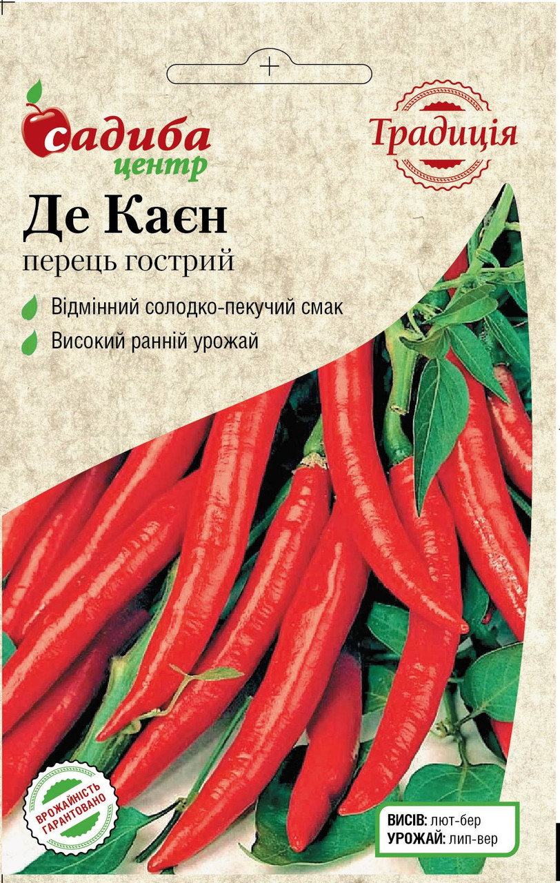 Семена Перец острый Де Каен (0,2г) ТМ Садиба Центр Традиция
