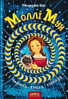 Моллі Мун і чарівна книга гіпнозу.