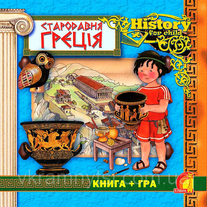Стародавня Греція. Книга + гра | History for child