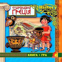 Стародавня Греція. Книга + гра | History for child, фото 1