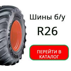 Шины б/у R26 на трактор и комбайн