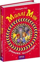 Моллі Мун і дивовижні часомандри.