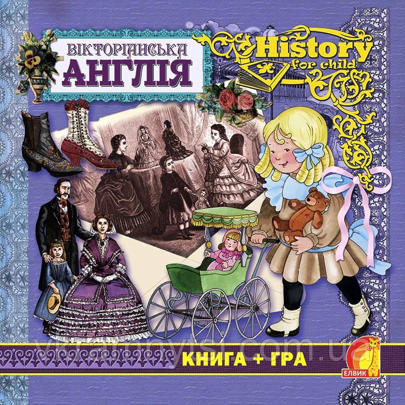 Вікторіанська Англія. Книга + гра | History for child