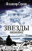 Серкин В.П. Звезды Шамана: философия Шамана