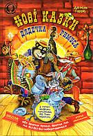 Нові казки дядечка Римуса, або Братик Кролик, Братик Лис та всі-всі-всі повертаються