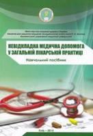 И.С. Зозуля Медицина неотложных состояний: Скорая и неотложная медицинская помощь