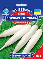 Редис Ледяная сосулька 15 г