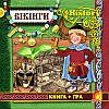 Вікінги. Книга + гра | History for child