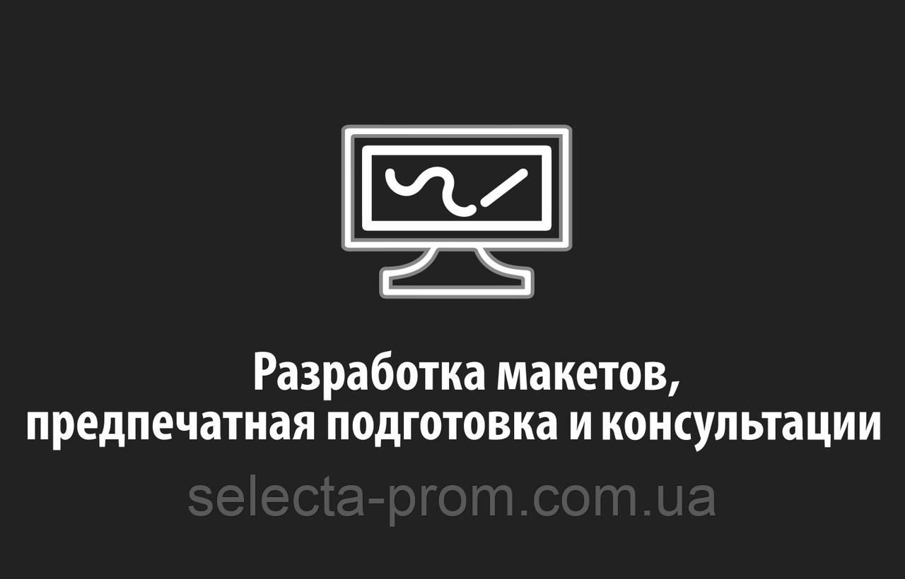 Разработка макетов, предпечатная подготовка и т.д. - ООО Selecta в Харькове