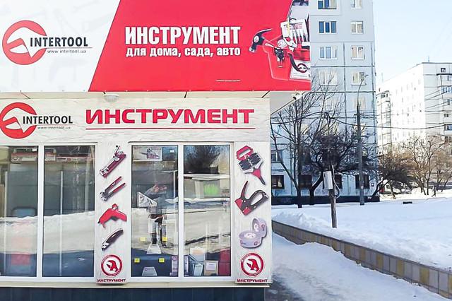 """Интернет-магазин """"ИНСТРУМЕНТ-А"""""""