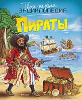 Пираты. Твоя первая энциклопедия.