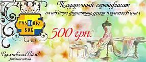 Подарочный сертификат на швейную фурнитуру, декор  приспособлениия