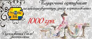 Подарочный сертификат на швейную фурнитуру, декор  приспособлениия, фото 2