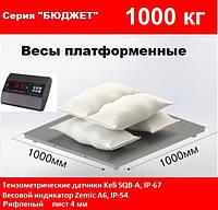 Платформенные весы 1000х1000мм, 1000 кг.