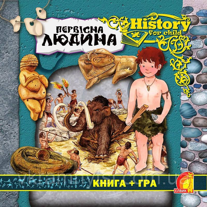 Первісна людина. Книга + гра | History for child