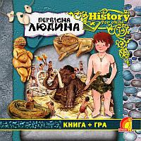 Первісна людина. Книга + гра | History for child, фото 1
