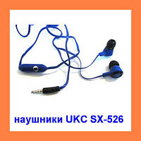Вакуумные Наушники UKC MDR SX 526