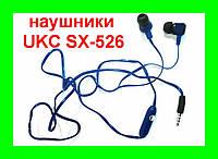 Вакуумные Наушники UKC MDR SX 526!