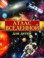 Атлас Вселенной для детей.