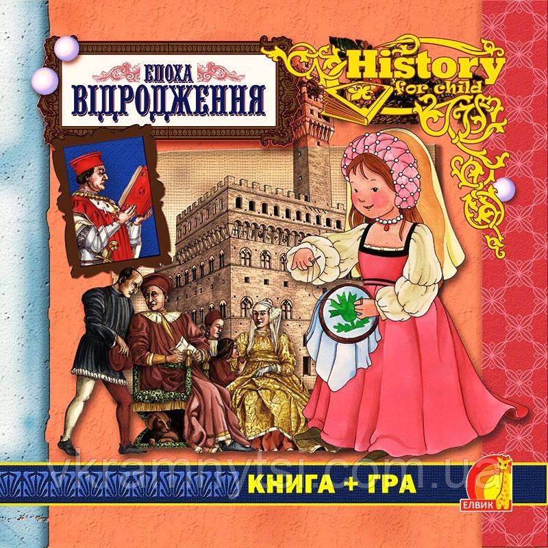 Епоха Відродження. Книга + гра | History for child