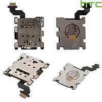 Коннектор SIM-карты для HTC  One M8, на 1 сим-карту, оригинал