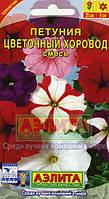 Семена Петуния многоцветковая Цветочный Хоровод смесь окрасок 0,1 грамма Аэлита