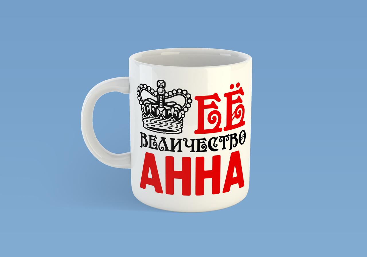 """Именная чашка """"Ее величество Анна"""""""
