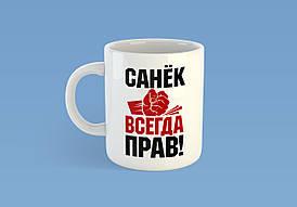 """Именная чашка """"Санек всегда прав"""""""