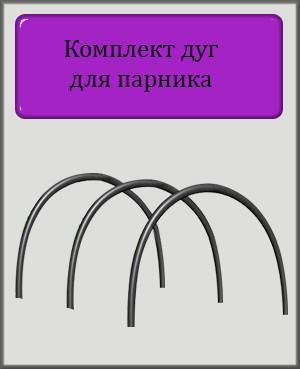 Комплект дуг для парника 3-4 метра