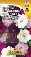 Семена Петуния Ниагарский Водопад F1 обильноцветущая  смесь окрасок 10 семян  Аэлита