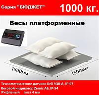Платформенные весы 1500х1500мм. 1000 кг. Бюджет.