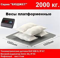 Платформенные весы 1500х1500мм. 2000 кг. Бюджет.